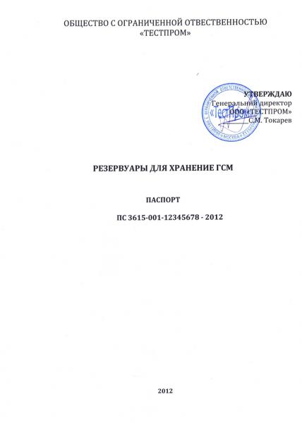 Разработка паспорта на продукцию (ПС)