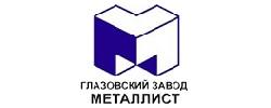 АО «Глазовский завод Металлист»