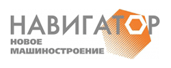 ООО «Навигатор-Новое Машиностроение»