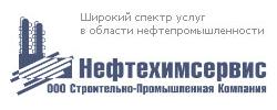 СПК «Нефтехимсервис»