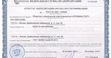 Аттестат аккредитации «ПРОММАШ ТЕСТ»