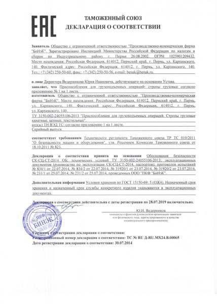 Бланк Декларация О Соответствии Таможенный Союз