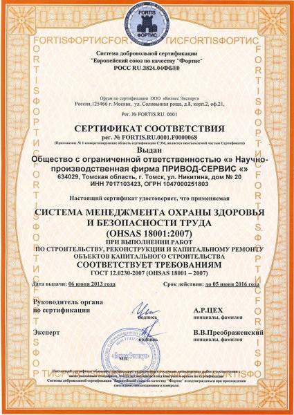 Сертификат системы менеджмента профессиональной безопасности и здоровья (OHSAS 18001)