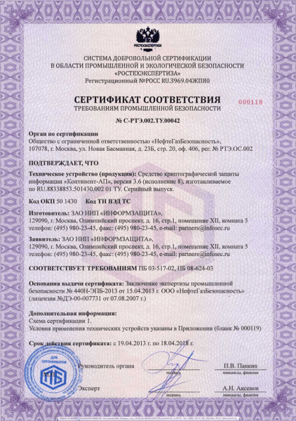 Сертификат соответствия промышленной безопасности