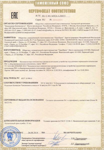 Пример сертификата соответствия Технического Регламента Таможенного Союза (ТР ТС)