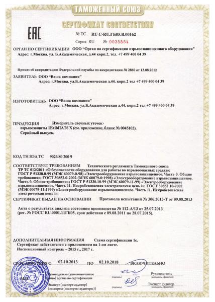 Сертификат взрывозащищенного оборудования (Ex)