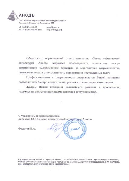ООО «ЗНГА Анодъ» - благодарственное письмо для ООО «Современные решения»
