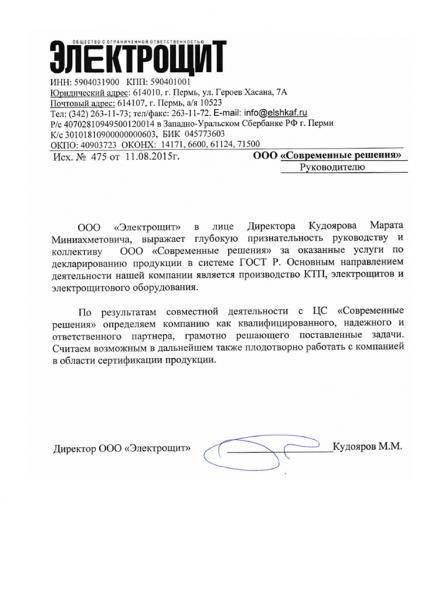 ООО «Электрощит» - благодарственное письмо для ООО «Современные решения»