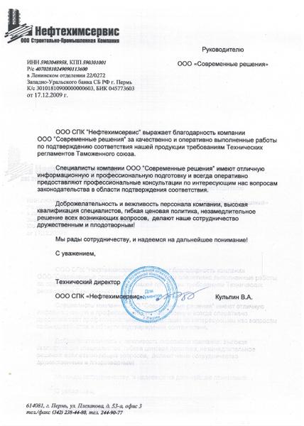 ООО СПК «Нефтехимсервис» - благодарственное письмо для ООО «Современные решения»