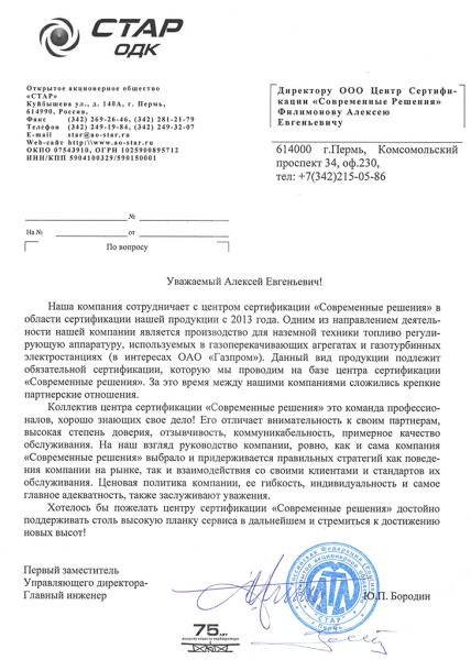 ОАО «СТАР» - благодарственное письмо для ООО «Современные решения»