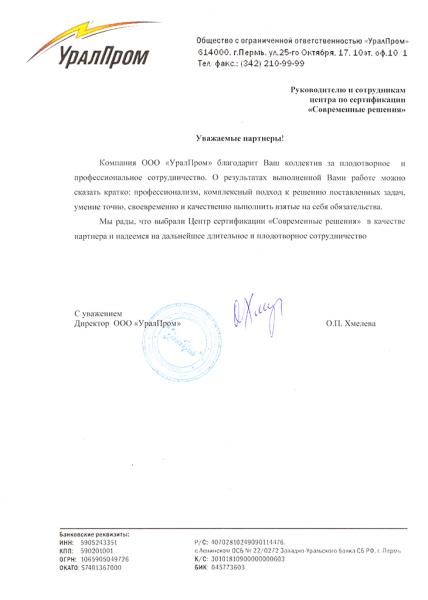 ООО «УралПром» - благодарственное письмо для ООО «Современные решения»