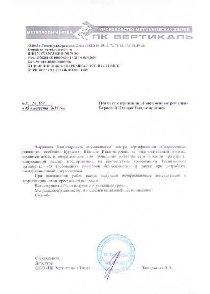 ООО «ПК Вертикаль» - благодарственное письмо для ООО «Современные решения»